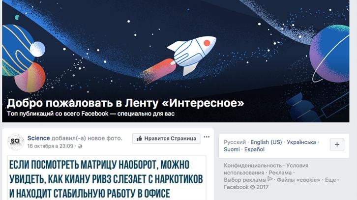 Социальная сеть Facebook создала раздел «Интересное»— лучшие материалы страниц, накоторые вынеподписаны