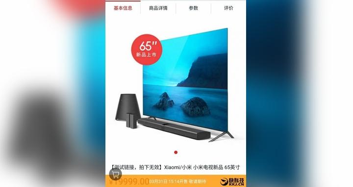 Xiaomi представит безрамочный телевизор толщиной всего 4,5мм