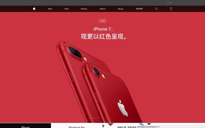 В Китае красный iPhone не будет участвовать в борьбе со СПИДом