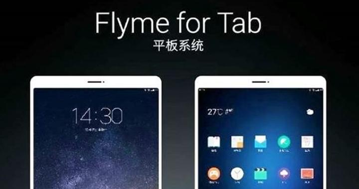 Китайская компания Meizu ведёт разработку планшета сразмером экрана 7,9 дюйма