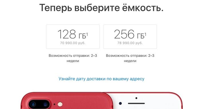 Россияне раскупили всю партию красных iPhone