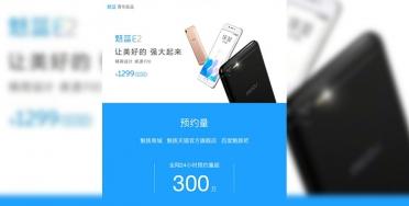 Meizu E2 захотели купить более 3 млн человек