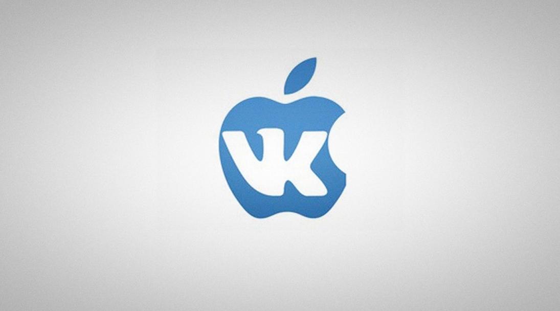 УApple возникла официальная страница во«ВКонтакте»