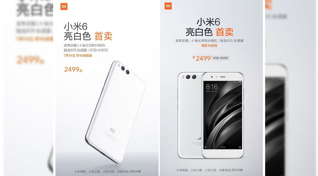 Завтра в продаже появится белый Xiaomi Mi6