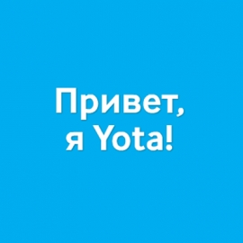 Оператор Yota запустил конструктор тарифов