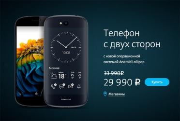 Yota Devices ������� ��������� YotaPhone 2 � ������ ������� � 33 990 �� 29 990 ������