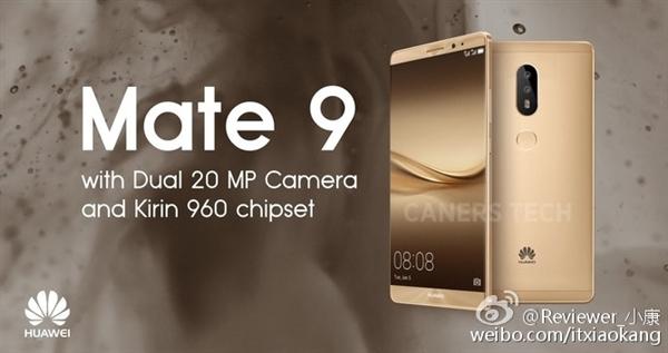 Стало известно, каким будет Huawei Mate 9