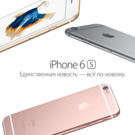 Украинские iPhone 6S будут дороже российских